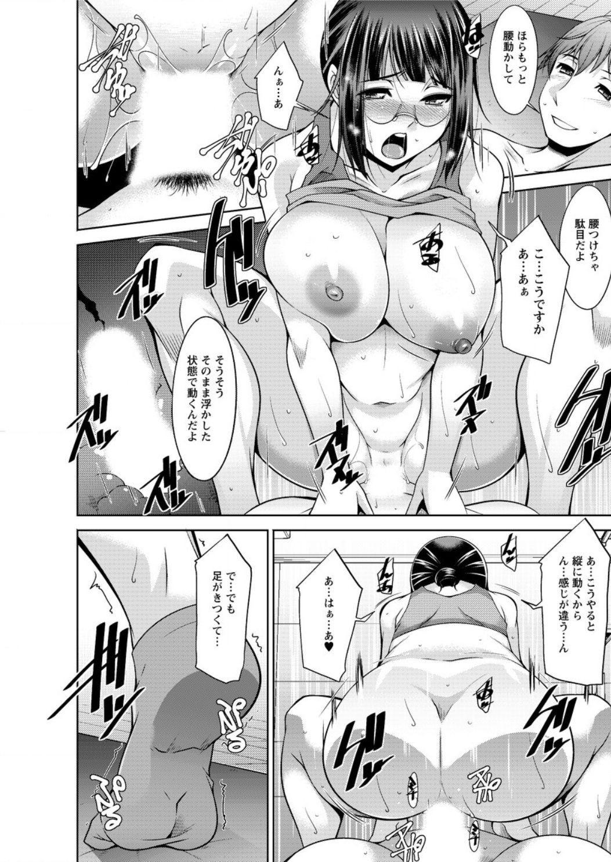 [zen9] Yacchae! Megumi-san | Do it! Megumi-san Ch 1-6 34