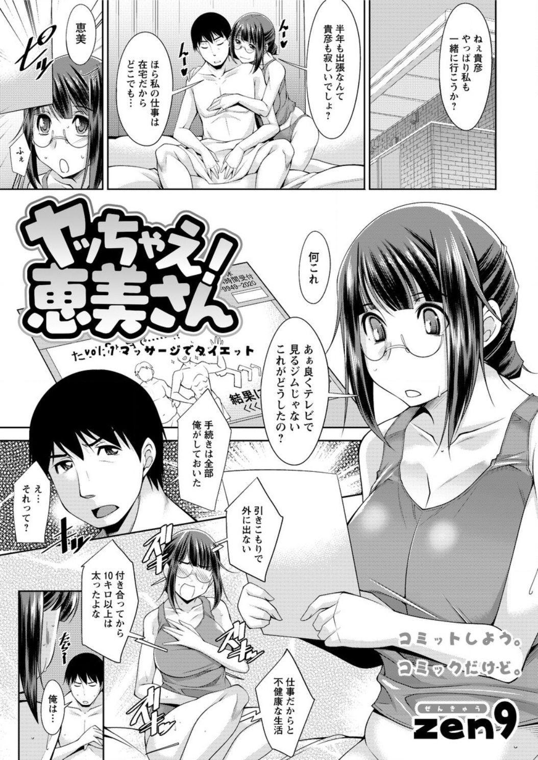 [zen9] Yacchae! Megumi-san | Do it! Megumi-san Ch 1-6 4
