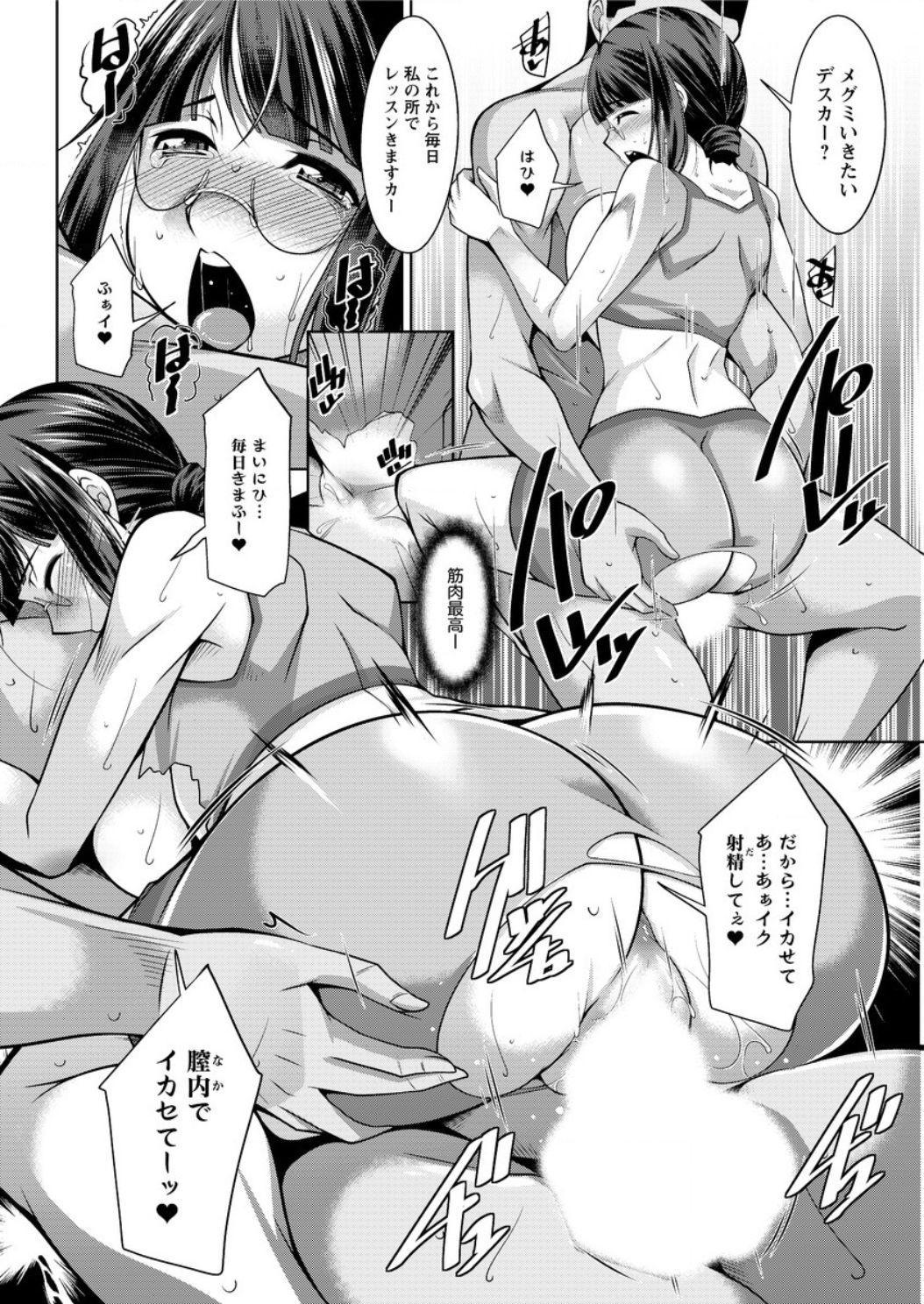 [zen9] Yacchae! Megumi-san | Do it! Megumi-san Ch 1-6 57
