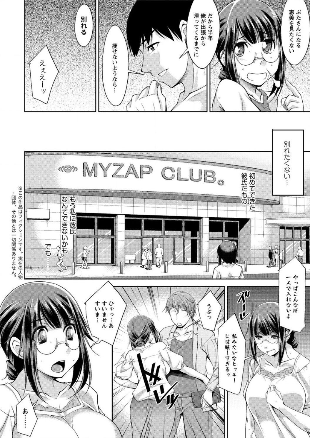 [zen9] Yacchae! Megumi-san | Do it! Megumi-san Ch 1-6 5