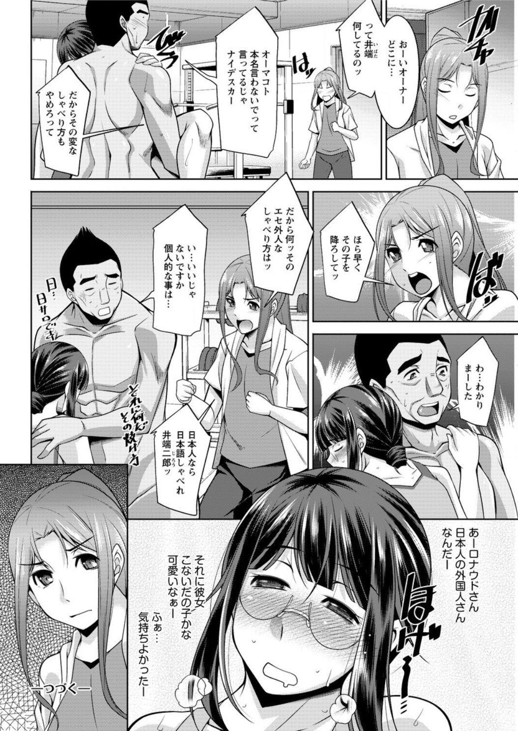 [zen9] Yacchae! Megumi-san | Do it! Megumi-san Ch 1-6 59
