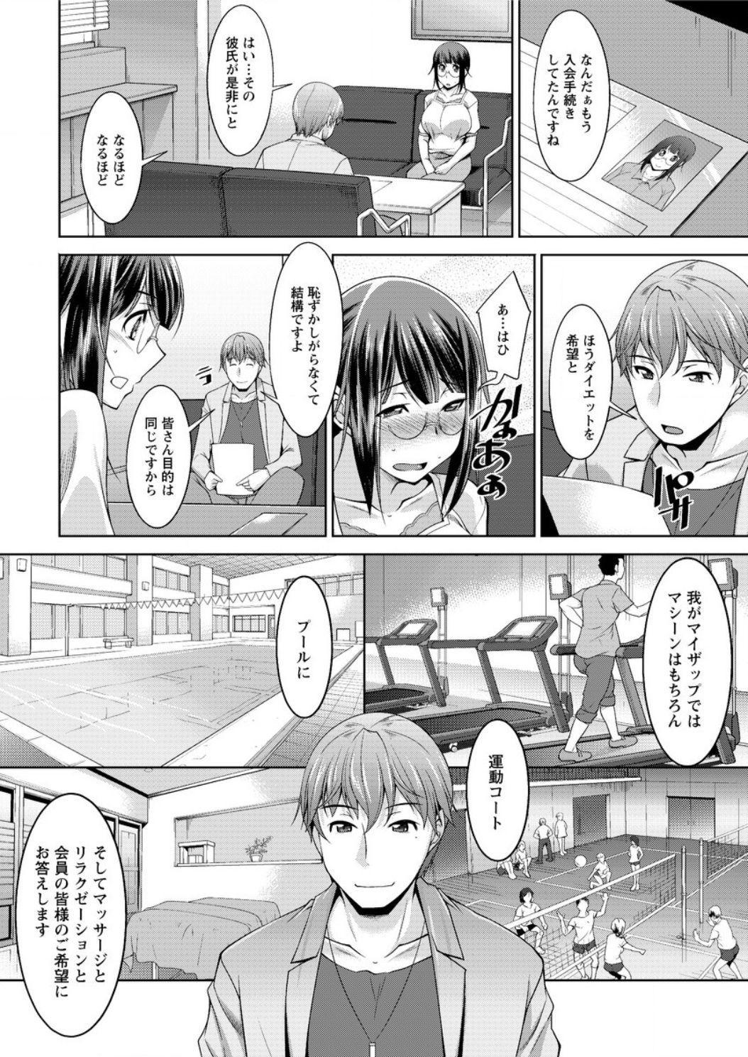 [zen9] Yacchae! Megumi-san | Do it! Megumi-san Ch 1-6 7