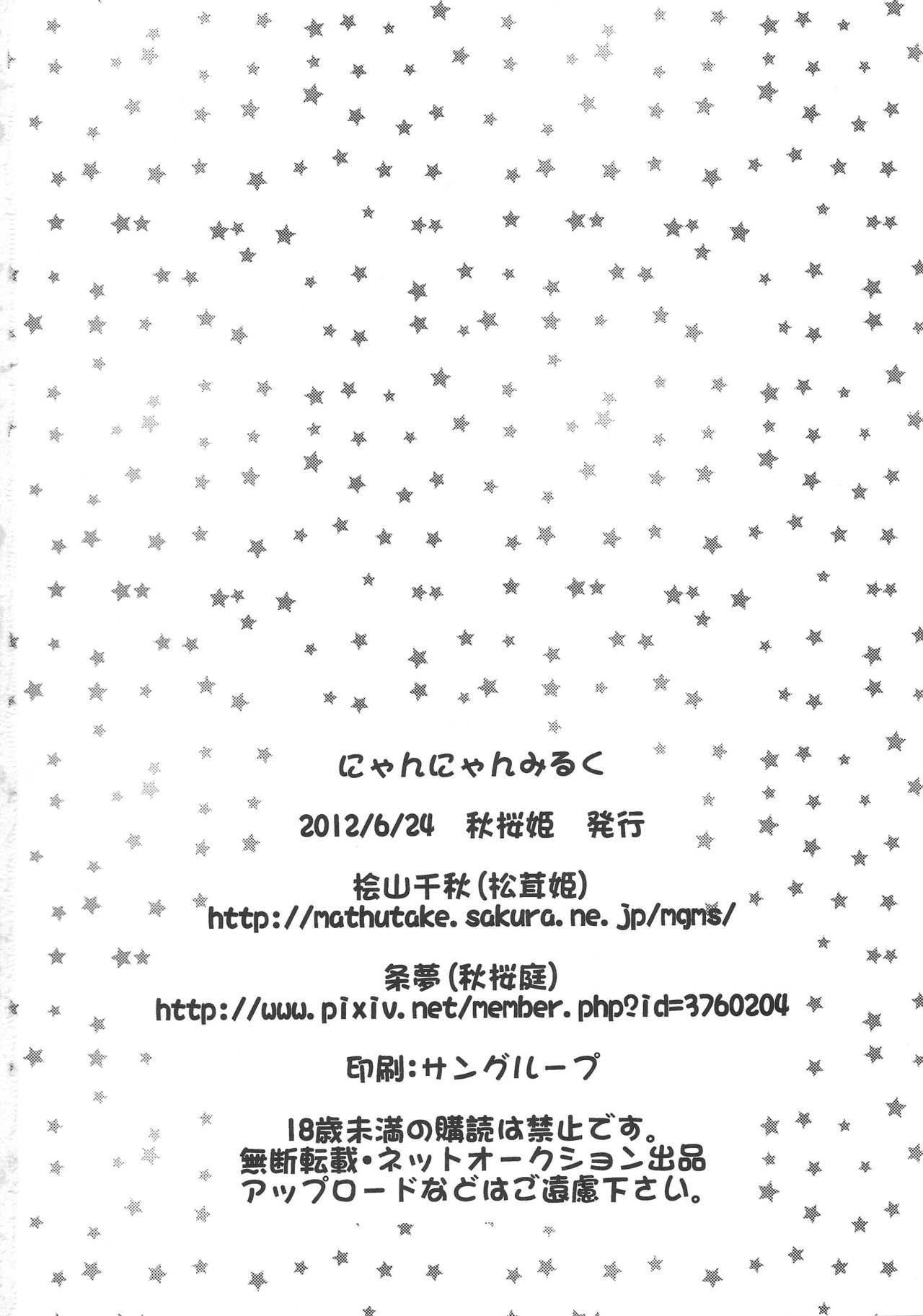 Nyan Nyan Milk 16