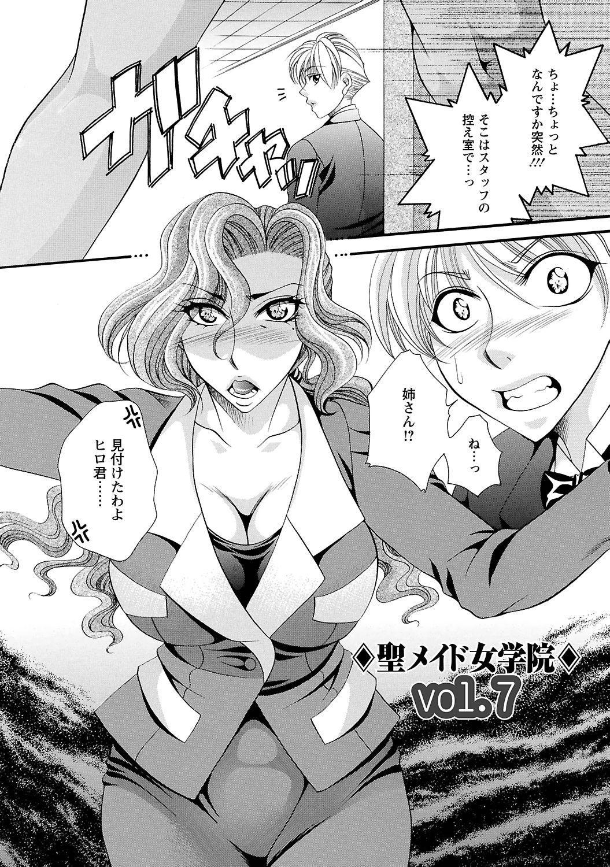 Sei Maid Jogakuin 109