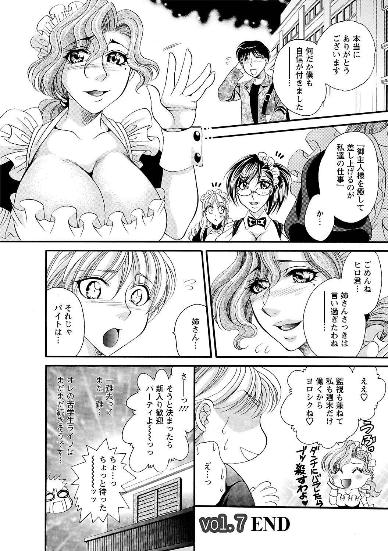 Sei Maid Jogakuin 123