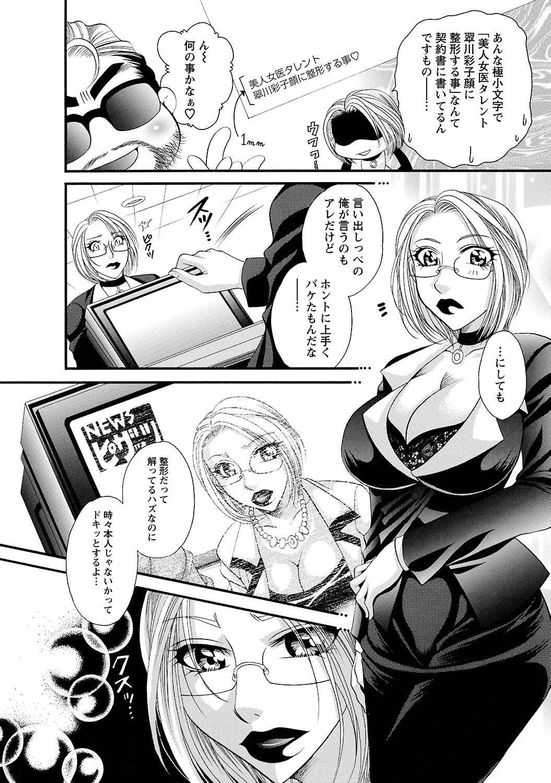 Sei Maid Jogakuin 131