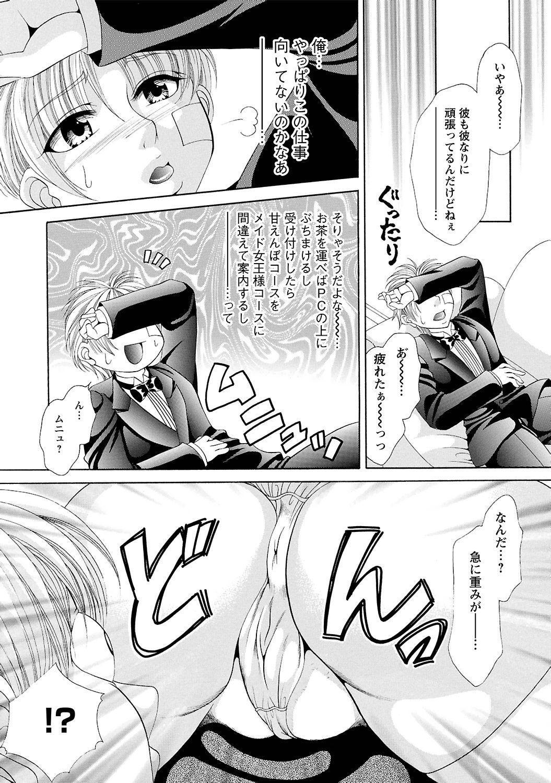 Sei Maid Jogakuin 13