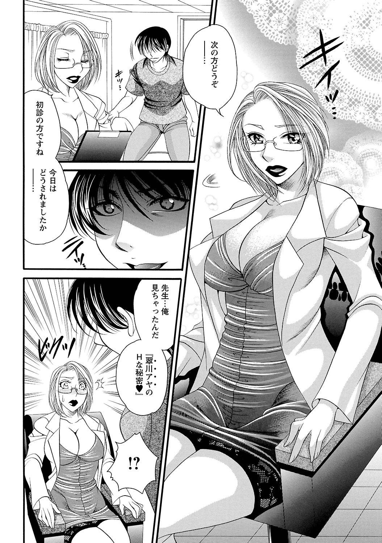 Sei Maid Jogakuin 143