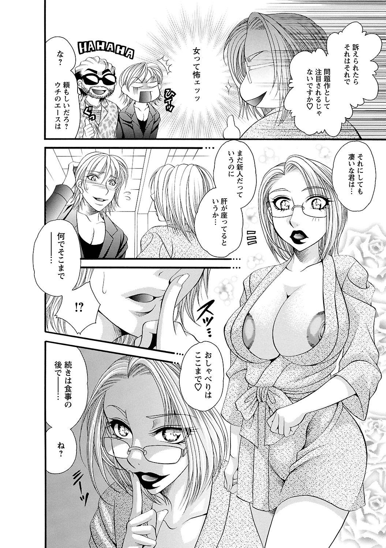 Sei Maid Jogakuin 149