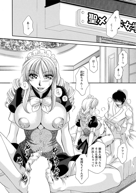Sei Maid Jogakuin 23