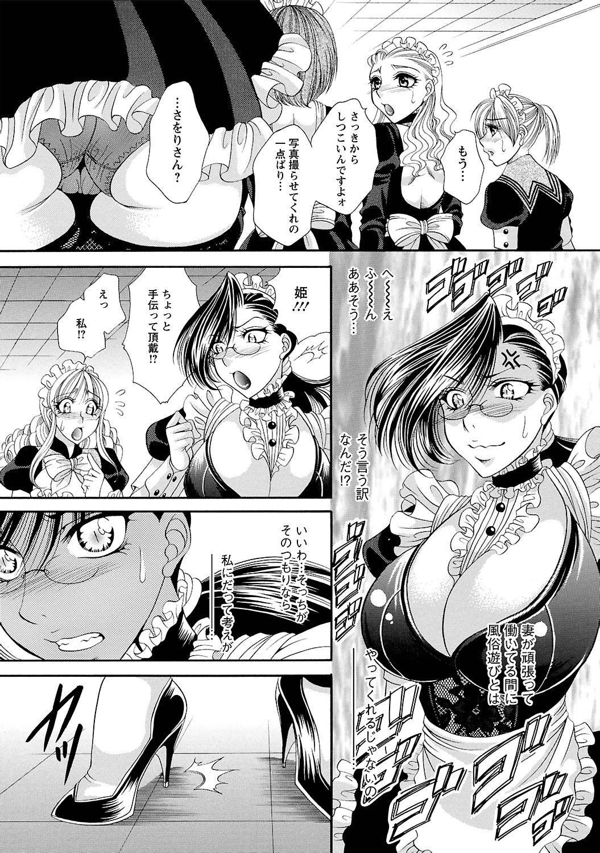 Sei Maid Jogakuin 42