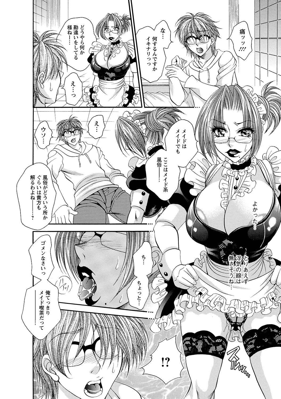 Sei Maid Jogakuin 47