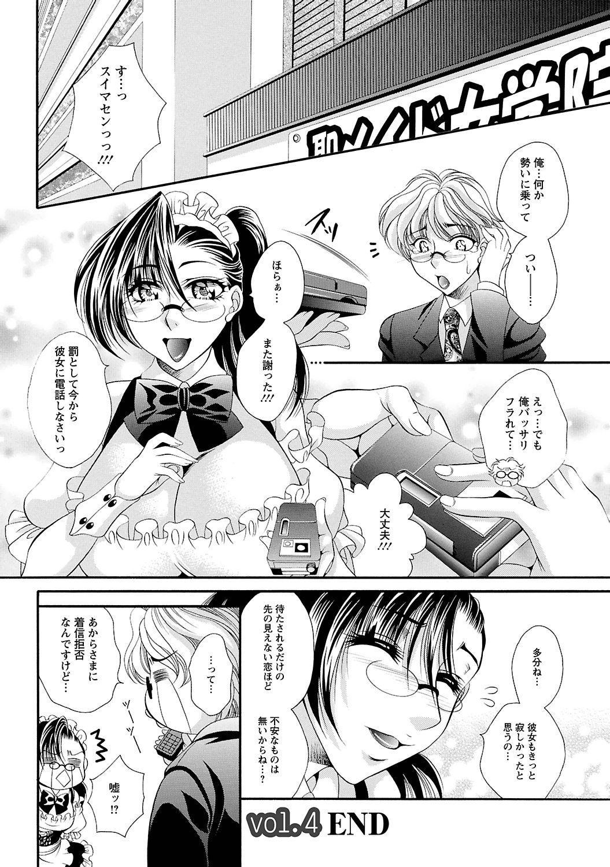 Sei Maid Jogakuin 73