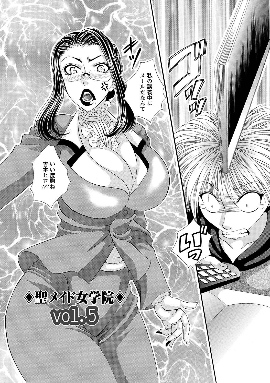 Sei Maid Jogakuin 75