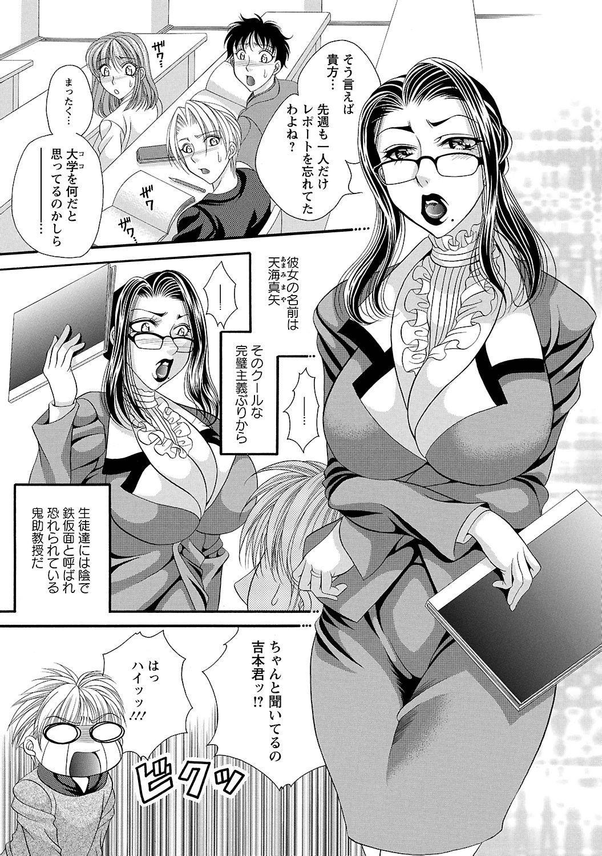 Sei Maid Jogakuin 76