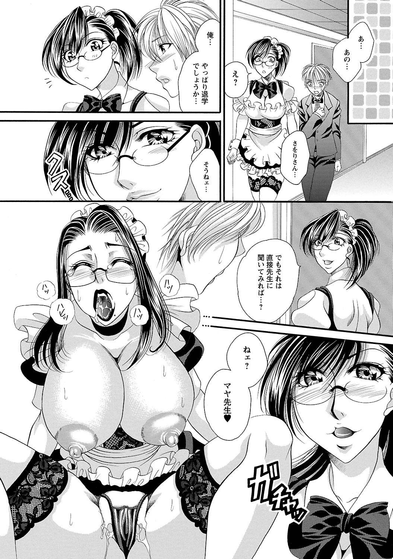 Sei Maid Jogakuin 81