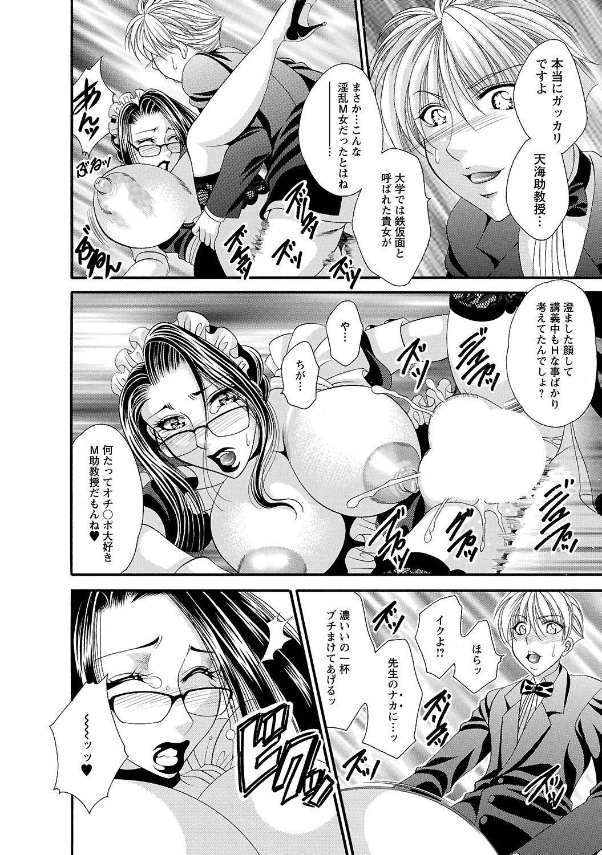 Sei Maid Jogakuin 89
