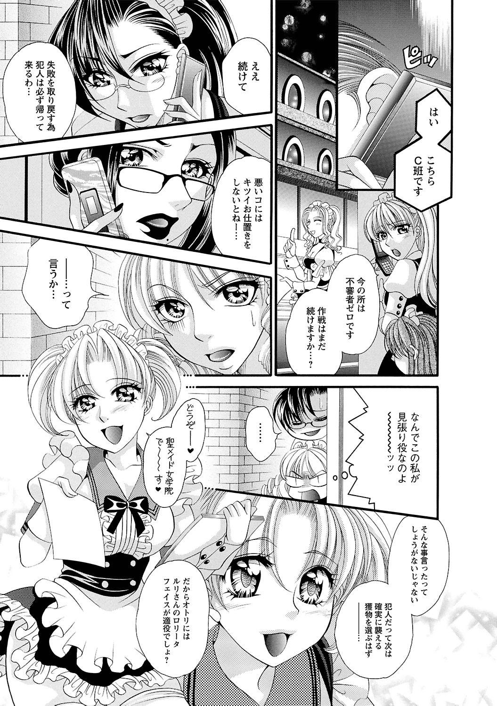 Sei Maid Jogakuin 96