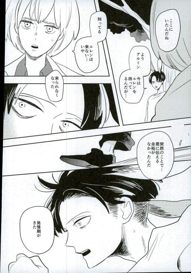 Ore no Ookami 14