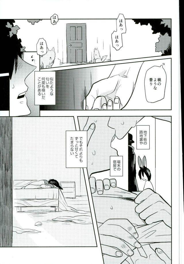 Ore no Ookami 15
