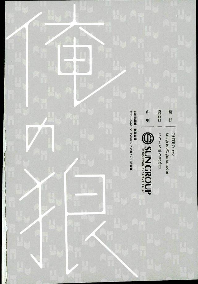 Ore no Ookami 28