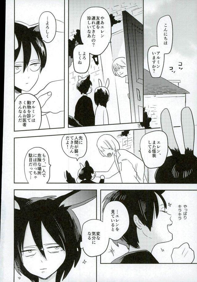 Ore no Ookami 4
