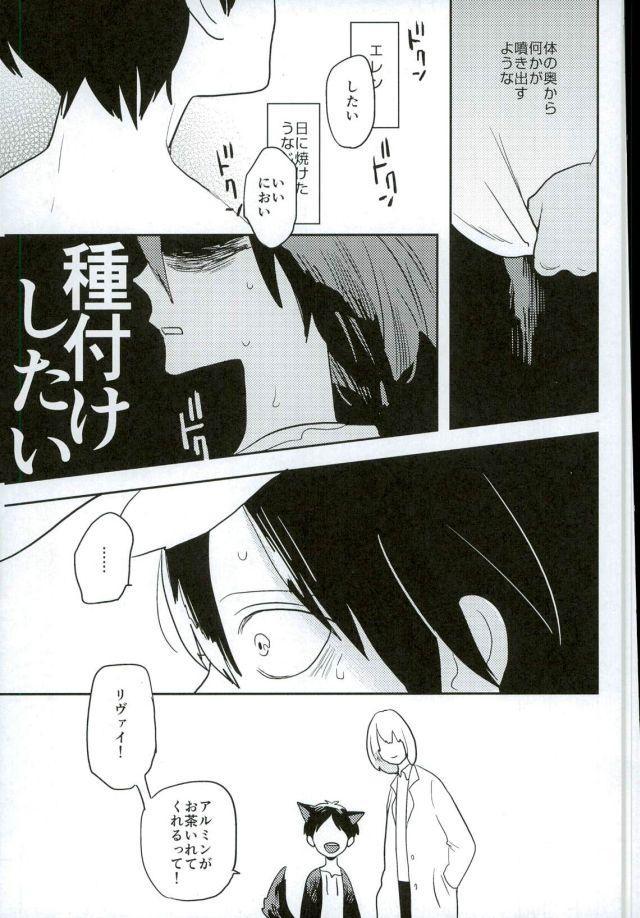 Ore no Ookami 5