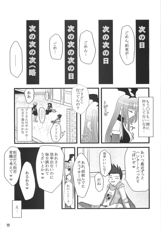 [Sakurayu] -rubato- (RO) 11