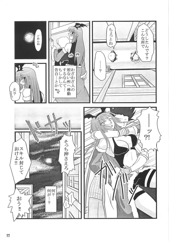 [Sakurayu] -rubato- (RO) 15