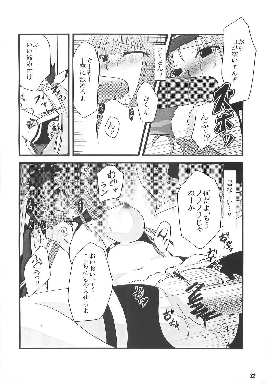 [Sakurayu] -rubato- (RO) 20