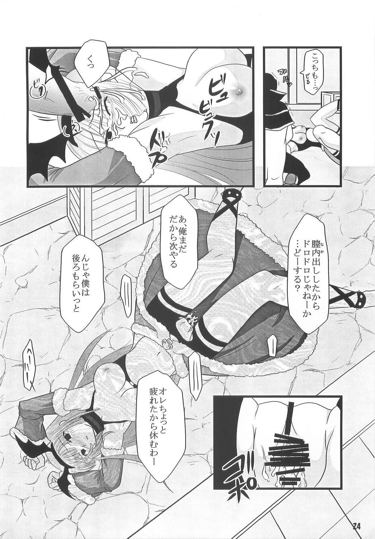 [Sakurayu] -rubato- (RO) 22