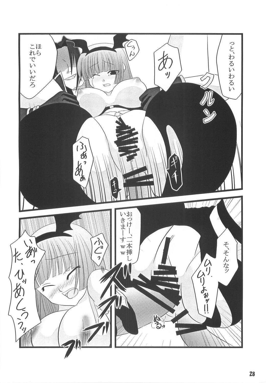 [Sakurayu] -rubato- (RO) 26