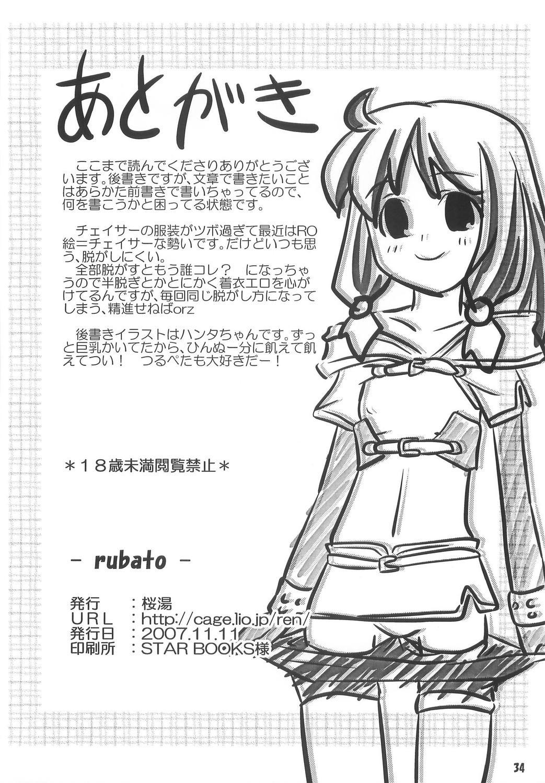 [Sakurayu] -rubato- (RO) 32