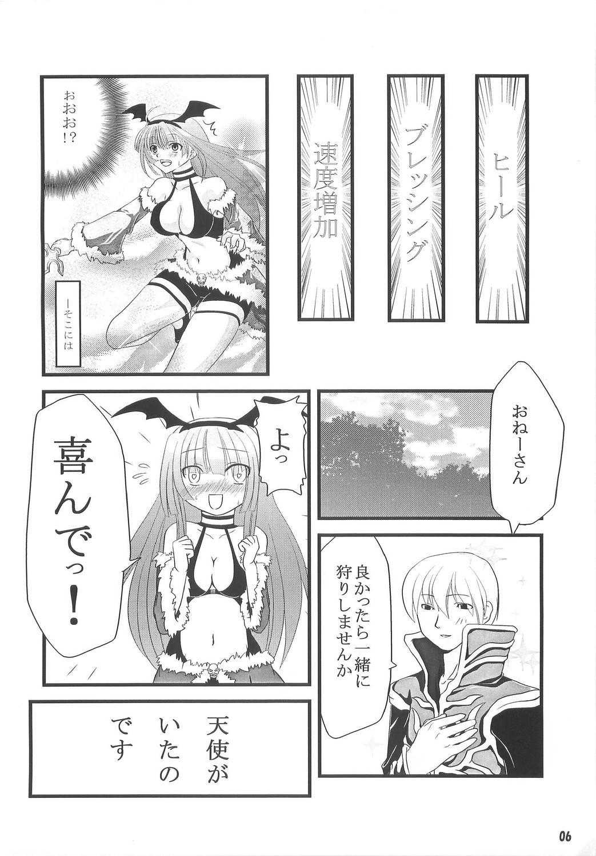 [Sakurayu] -rubato- (RO) 4