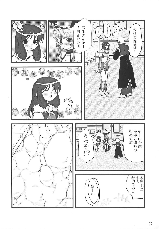 [Sakurayu] -rubato- (RO) 8
