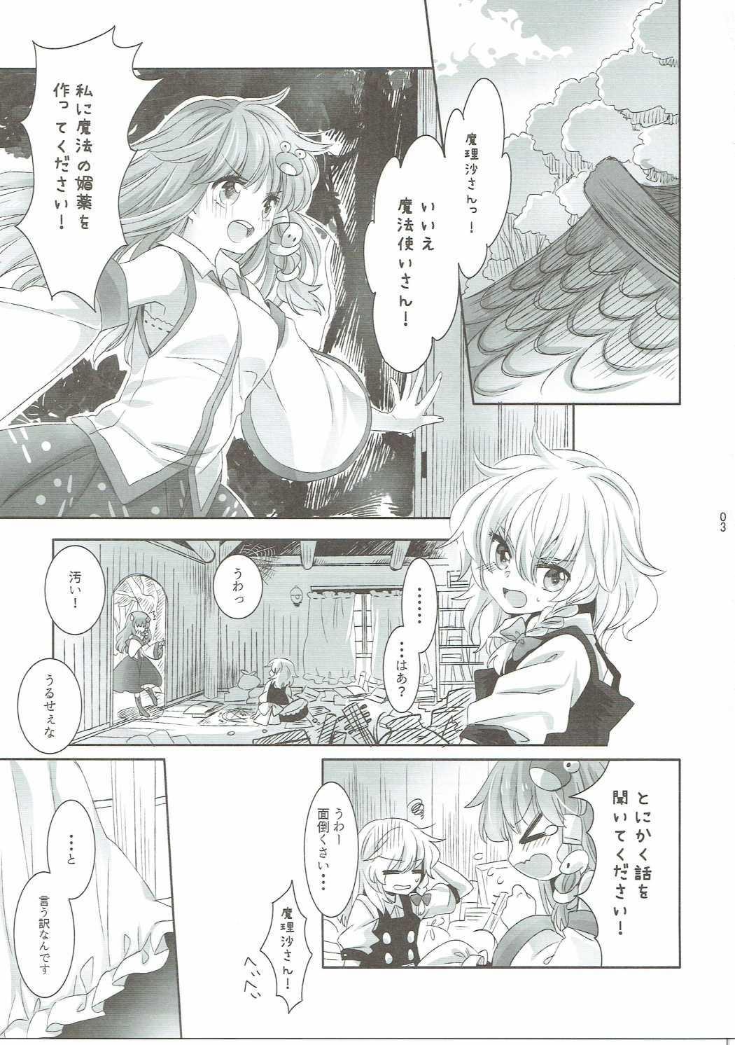 Yuuwaku no Incense 1