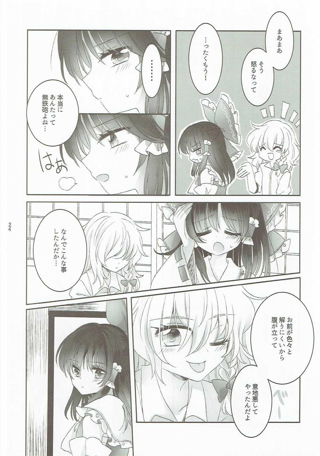 Yuuwaku no Incense 22