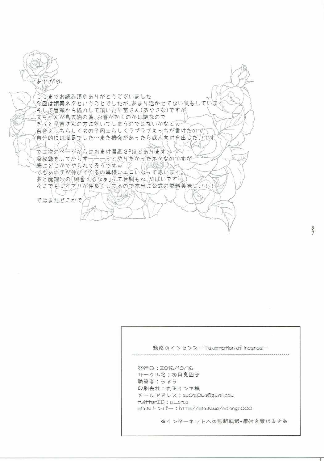 Yuuwaku no Incense 24
