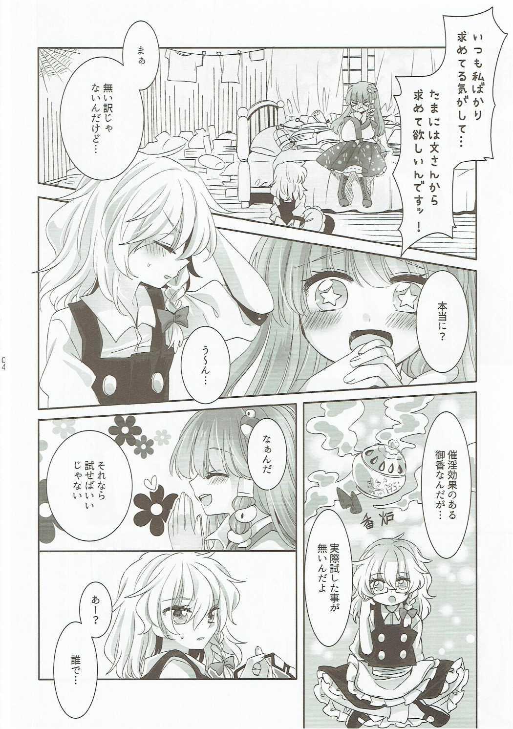 Yuuwaku no Incense 2