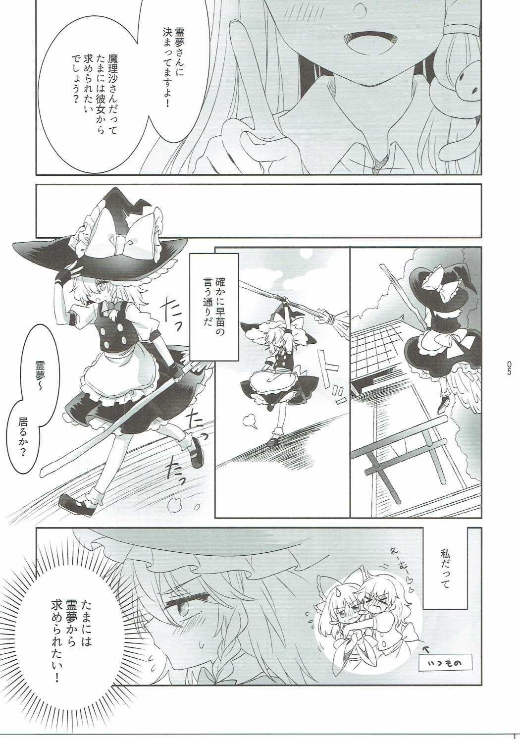 Yuuwaku no Incense 3