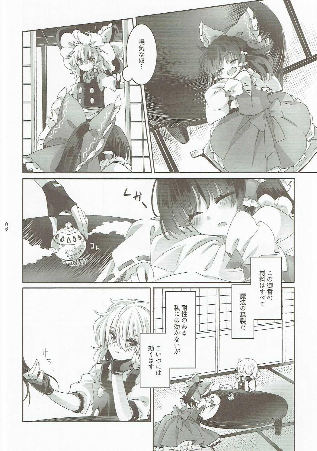 Yuuwaku no Incense 4