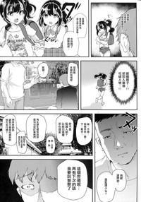 Gal JS Yui-chan to Shojo Chuu Raper 6