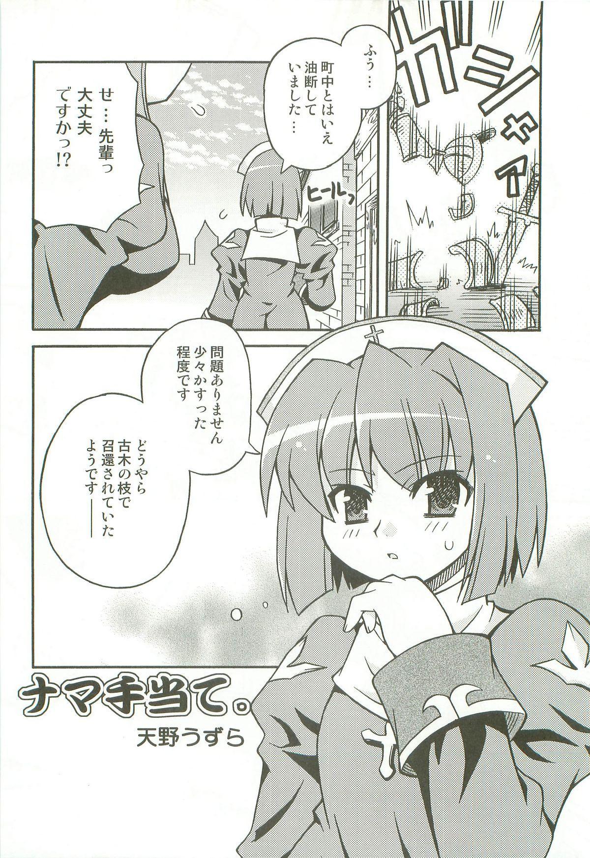 [Atelier Muse] toppatsu RO-bon naipota-sensei no chitcha kuteusui hon 12