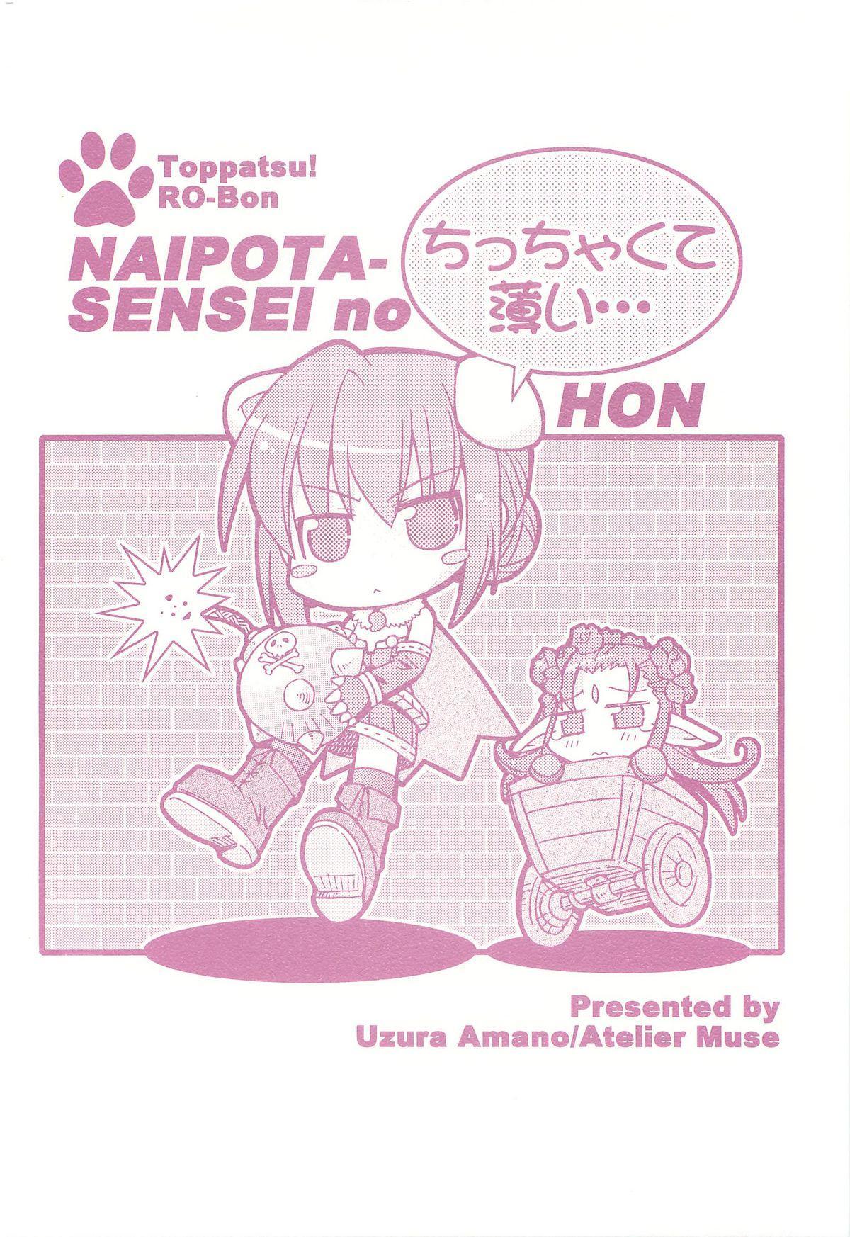 [Atelier Muse] toppatsu RO-bon naipota-sensei no chitcha kuteusui hon 17