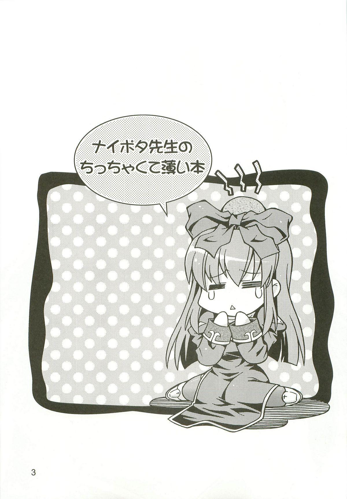 [Atelier Muse] toppatsu RO-bon naipota-sensei no chitcha kuteusui hon 1