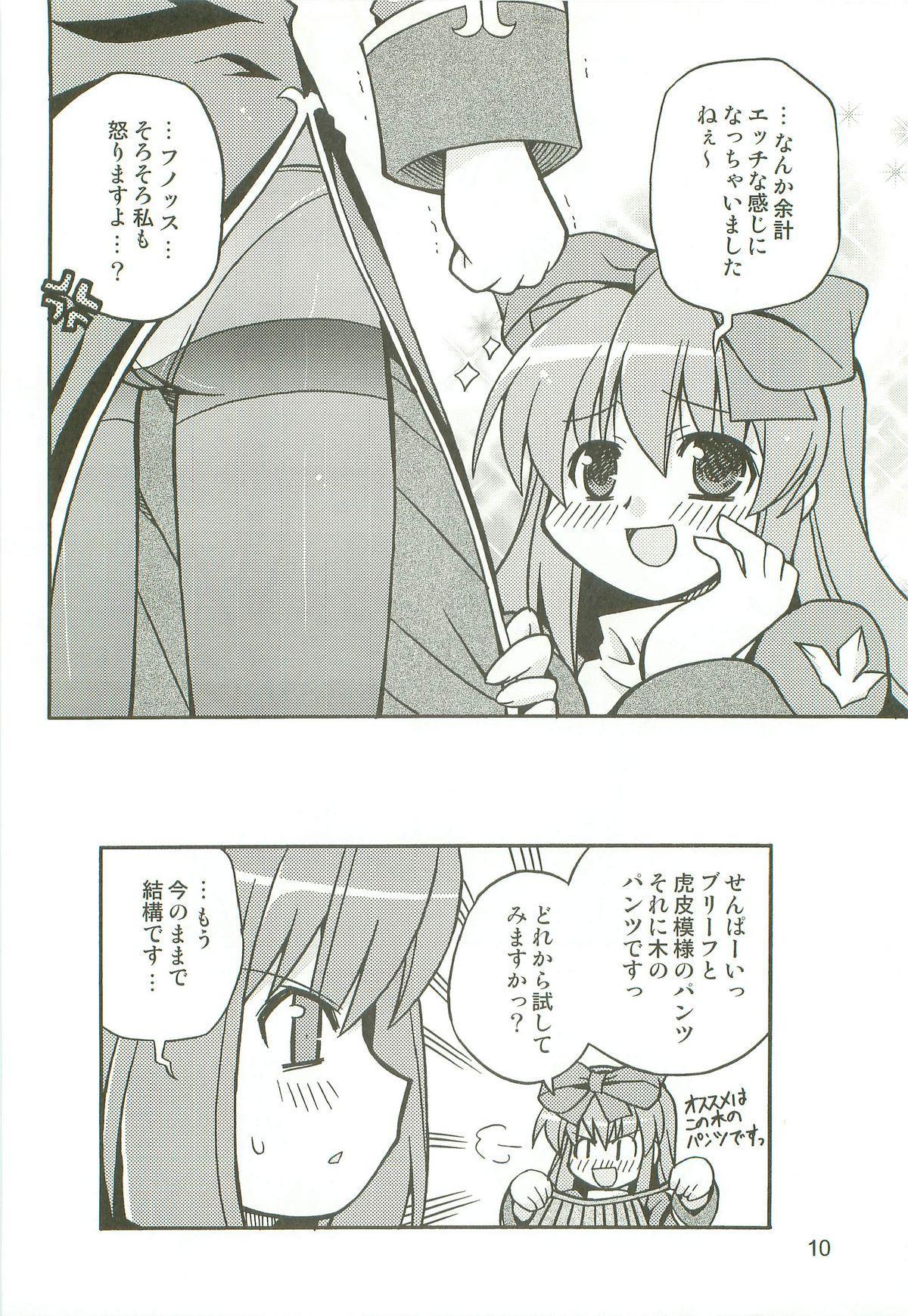 [Atelier Muse] toppatsu RO-bon naipota-sensei no chitcha kuteusui hon 8