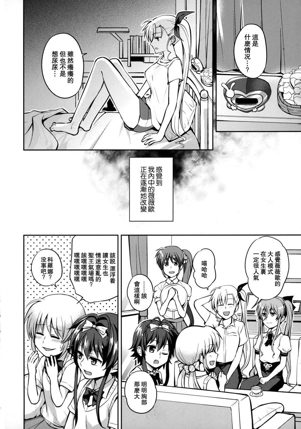 Mama to Musume no Otona Step | 媽媽與女兒的成人階梯 12