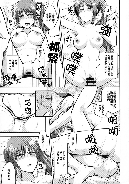 Mama to Musume no Otona Step | 媽媽與女兒的成人階梯 35