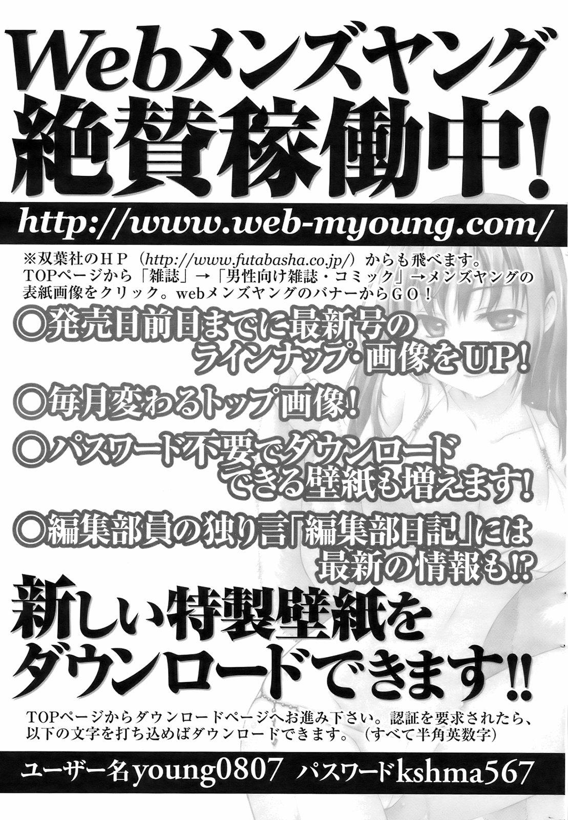 COMIC Men's Young 2008-07 263