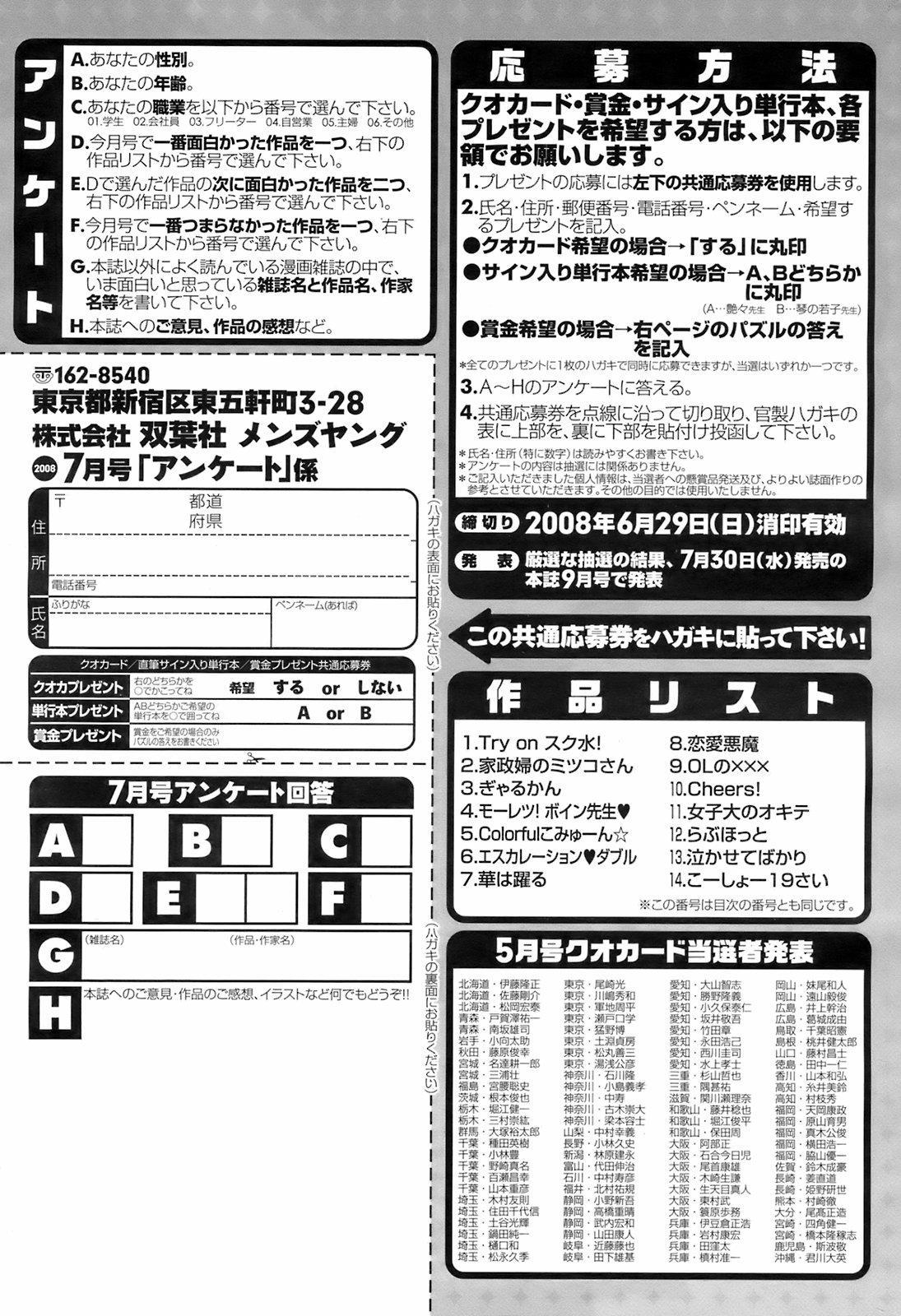 COMIC Men's Young 2008-07 273